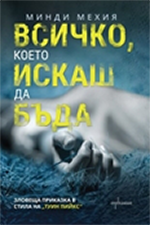 Mindy Mejia, Thriller Author, The Last Act of Hattie Hoffman, Bulgaria version