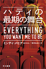 Mindy Mejia, Thriller Author, The Last Act of Hattie Hoffman, Everything You Want Me To Be, Japan version